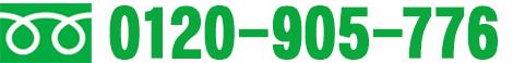 0120-905-776