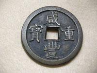 中国古銭 咸豊重宝 五十