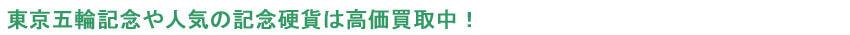 東京五輪記念や人気の記念硬貨は高価買取中!