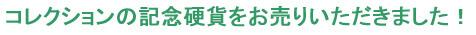 天皇陛下御在位10年記念1万円金貨・2002FIFAワールドカップ記念 1万円金貨