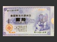旧兌換銀行券10円(大黒10円)