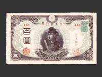 改正不換紙幣100円3次100円 証紙付