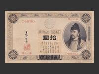 改正兌換券10円