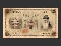 大正兌換銀行券5円(大正武内5円)