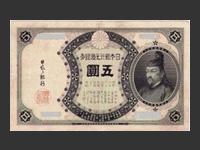 改正兌換銀行券5円