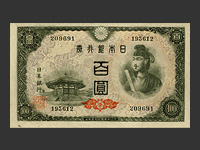 日本銀行券100円(4次100円)