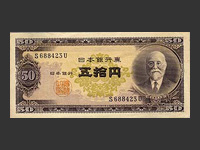 日本銀行券50円(高橋50円)