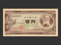 日本銀行券100円(板垣退助100円前期1ケタ)