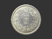 新1円銀貨 特年