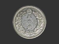 龍50銭銀貨