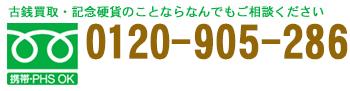 0120-905-286
