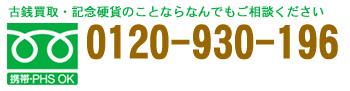 0120-930-196
