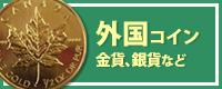 外国コインの買取