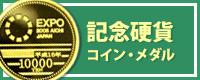 記念硬貨の買取