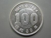 東京五輪記念100円銀貨