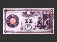 新国立銀行券15円(かじや5円)