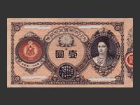 改正紙幣1円(神功皇后1円)