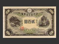 改正兌換券200円(藤原200円)