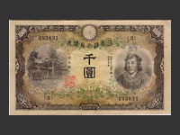 兌換券甲号1000円(日本武尊1000円)