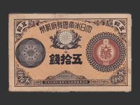改造紙幣50銭大蔵卿50銭