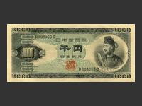 日本銀行券1000円(聖徳太子1000円)