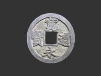 古寛永 銀銭