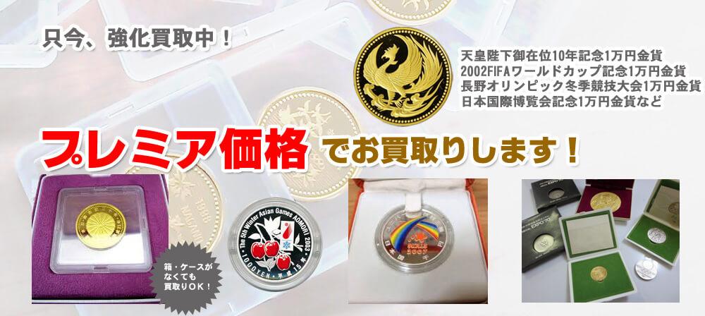 記念硬貨・記念メダルは高価買取強化中!