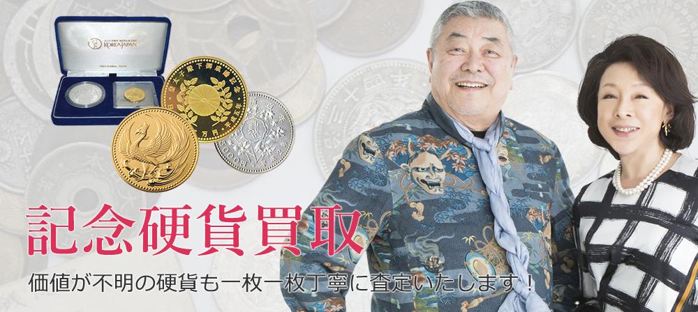 記念硬貨・記念コインは高価買取強化中!