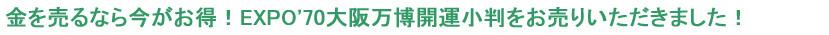 金を売るなら今がお得!EXPO'70大阪万博開運小判をお売り頂きました!