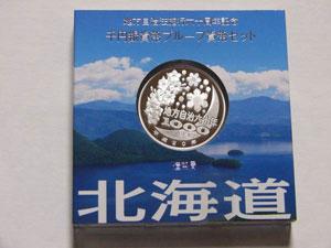 地方自治法施行60周年記念千円銀貨