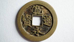 新寛永・古寛永母銭