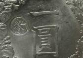 1円銀貨(円銀)