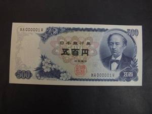 岩倉具視五百円札